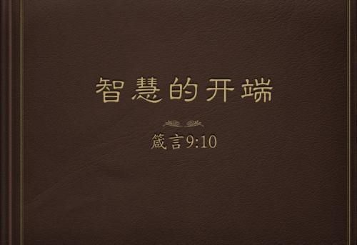 2. Beginning of Wisdom