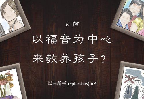 7. 如何以福音为中心来教养孩子?.003