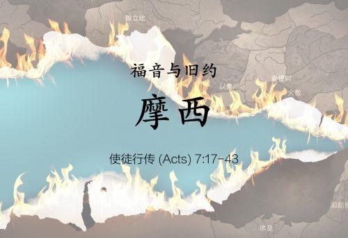 23. 福音与旧约 - 摩西.006