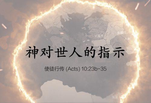 37. 神对世人的指示.004