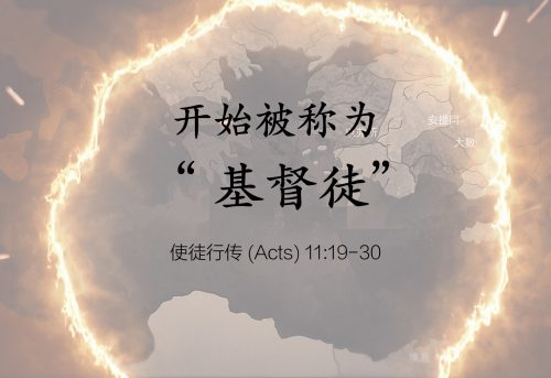 """40. 开始被称为""""基督徒"""".002"""