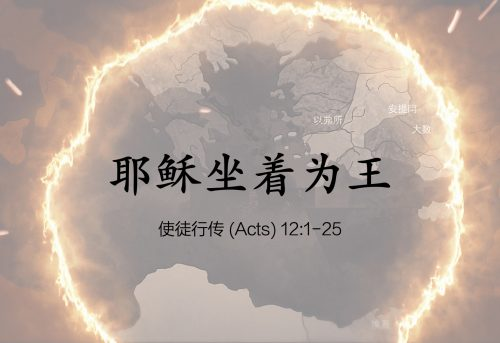 41. 耶稣坐着为王.003